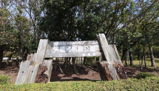 矢橋帰帆島公園(やばせきはんとうこうえん)