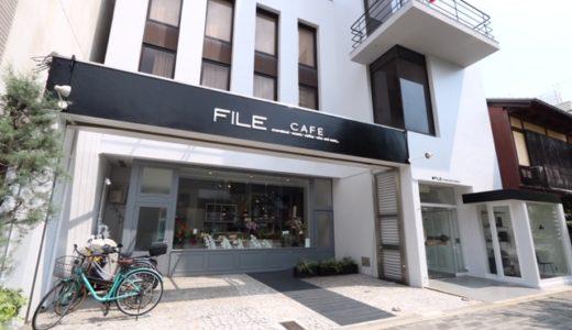 FILE CAFE(ファイルカフェ)